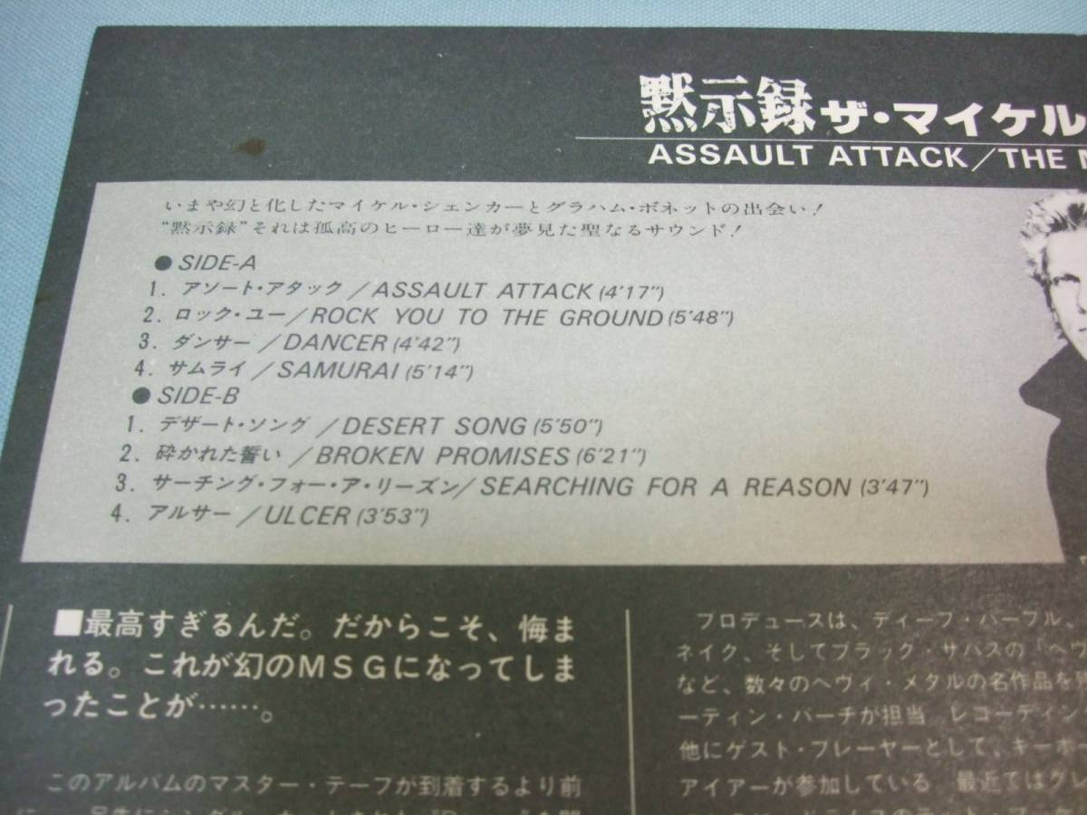 [LP] The Michael Schenker Group / Assault Attack (1982)_画像3