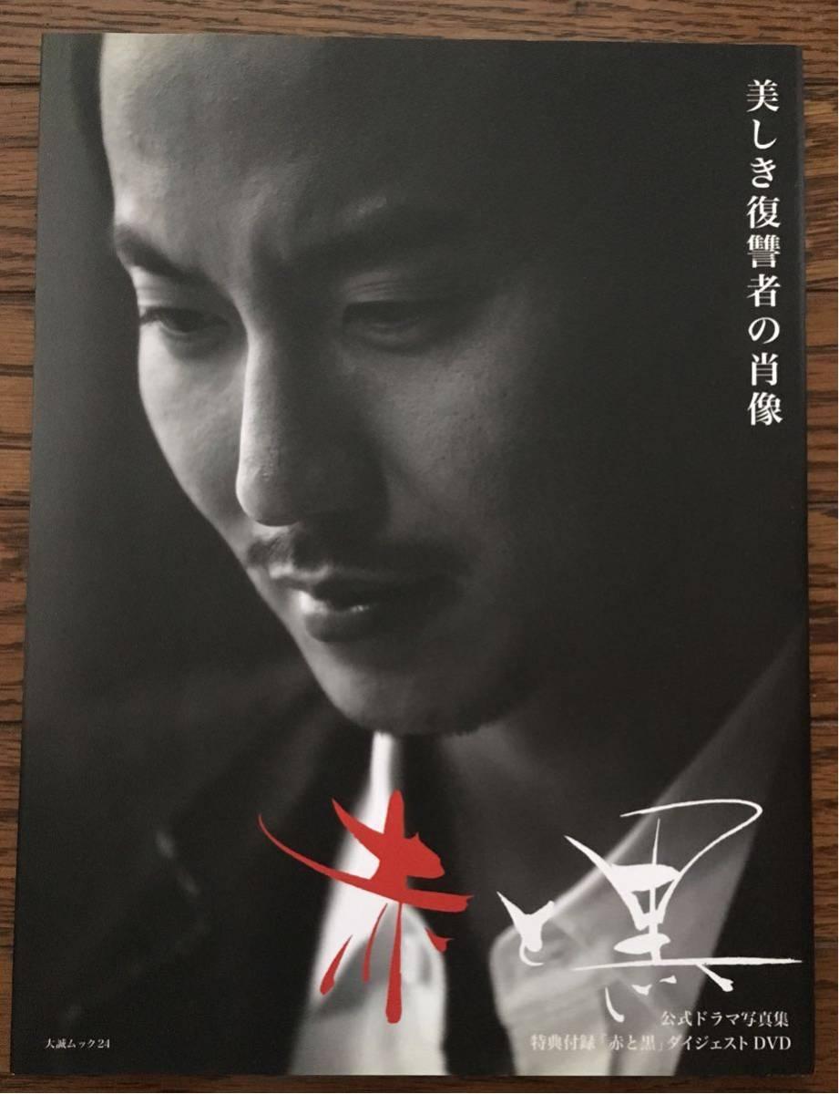 ☆キム・ナムギル☆「赤と黒」公式ドラマ写真集 DVD付き