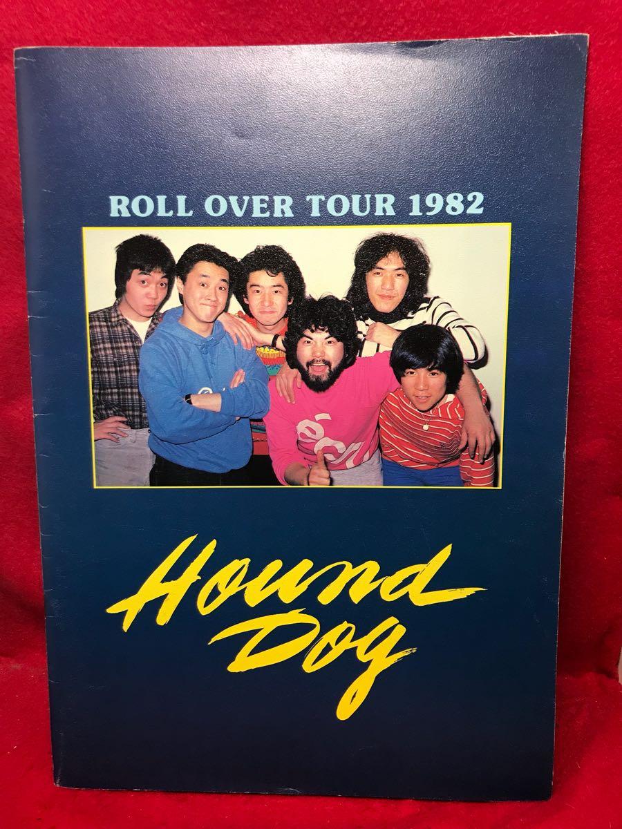 ○HOUND DOG ハウンドドック ROLL OVER TOUR 1982 大友康平 八島順一 高橋良秀 海藤節生 藤村一清 蓑輪単志 パンフレット