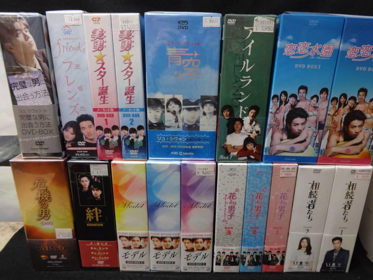 【超大量】韓流 DVD BOX ドラマ 韓国 まとめ 1スタ セット