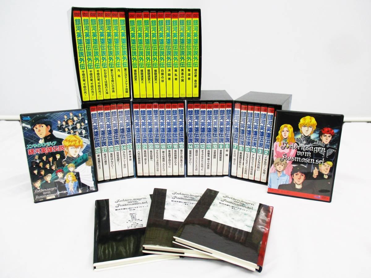 DVD-BOX 銀河英雄伝説 46枚 ガイドブック全3冊付き DVDボックス アニメ ビデオ 大ReB23 1113 3