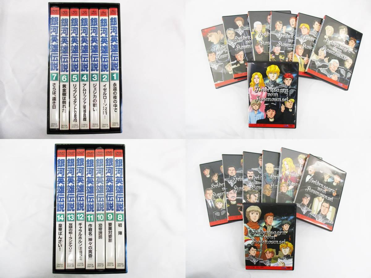 DVD-BOX 銀河英雄伝説 46枚 ガイドブック全3冊付き DVDボックス アニメ ビデオ 大ReB23 1113 3_画像2