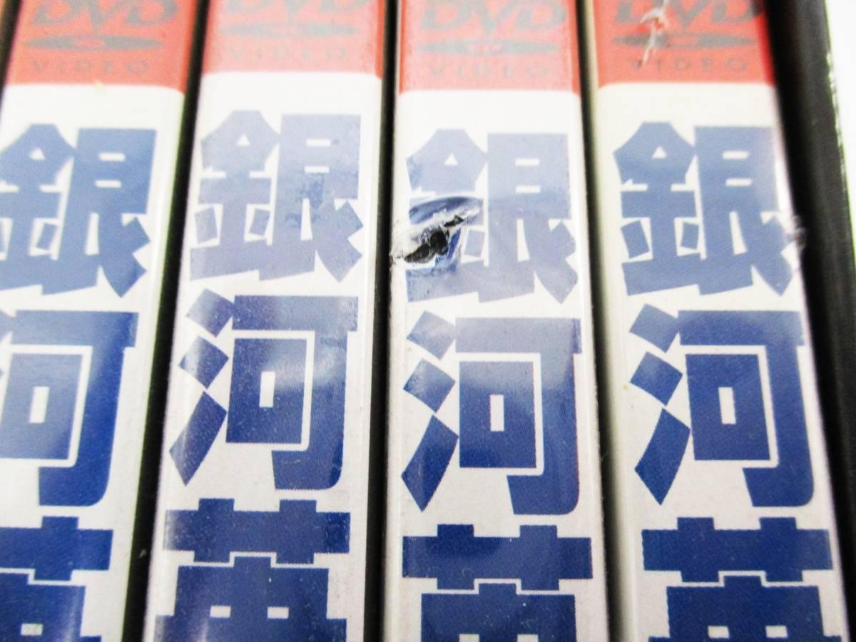 DVD-BOX 銀河英雄伝説 46枚 ガイドブック全3冊付き DVDボックス アニメ ビデオ 大ReB23 1113 3_画像4