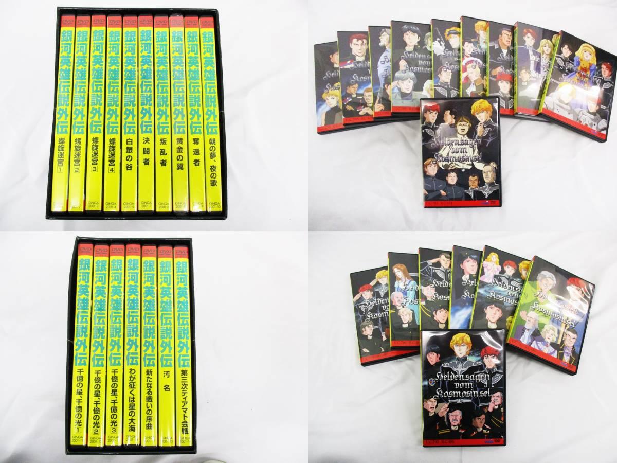 DVD-BOX 銀河英雄伝説 46枚 ガイドブック全3冊付き DVDボックス アニメ ビデオ 大ReB23 1113 3_画像5