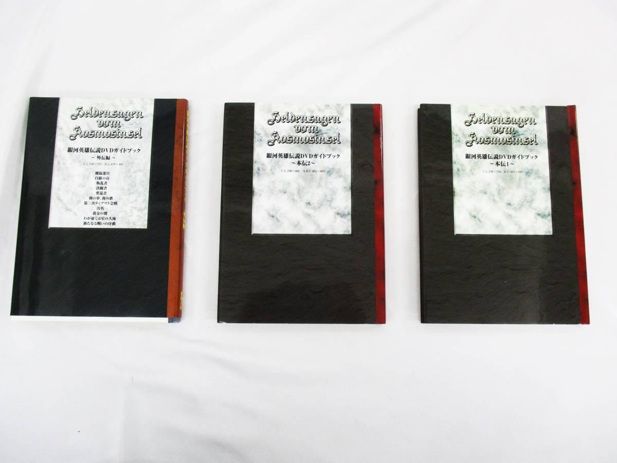 DVD-BOX 銀河英雄伝説 46枚 ガイドブック全3冊付き DVDボックス アニメ ビデオ 大ReB23 1113 3_画像6