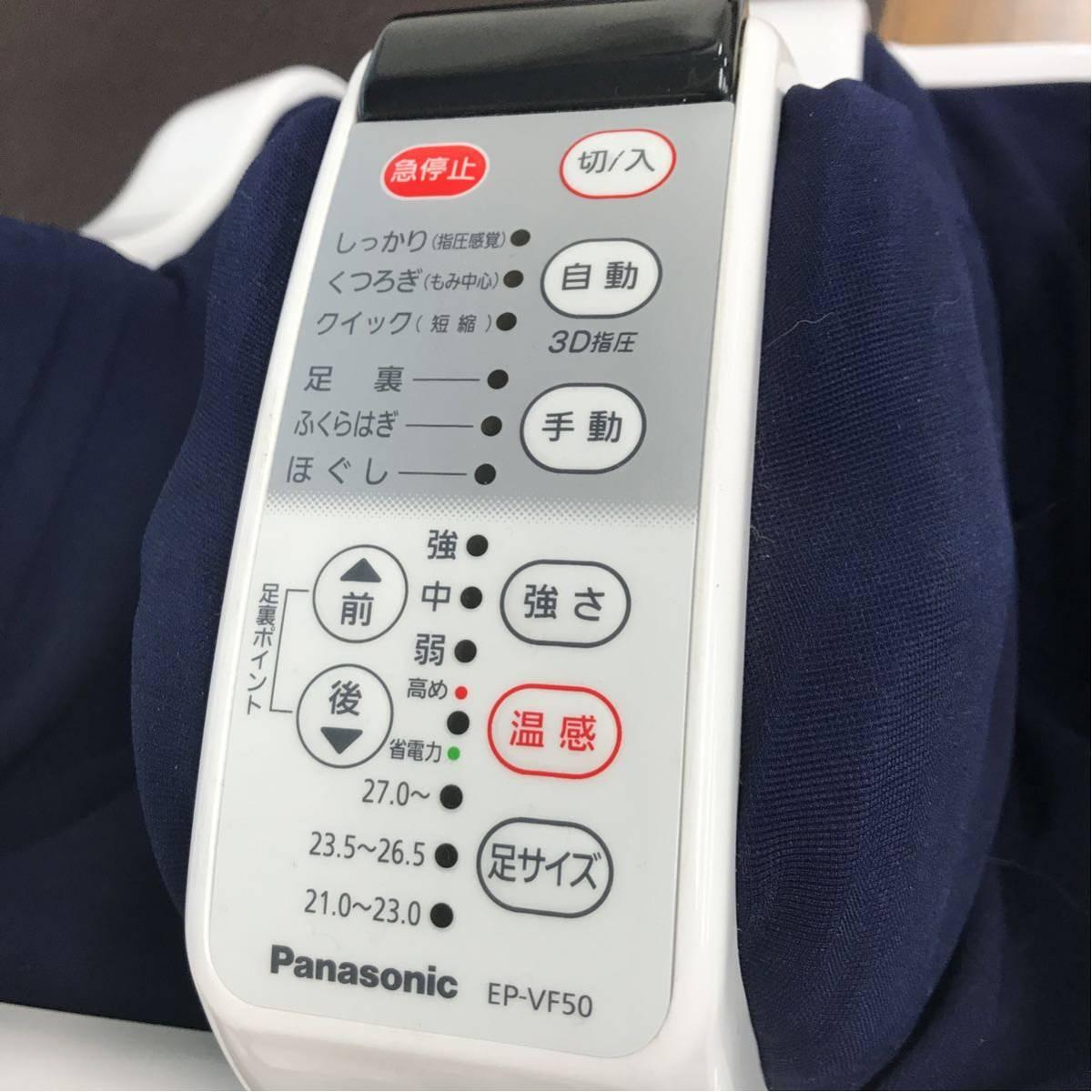 1円~ 中古品 Panasonic パナソニック 家庭用 電気フットマッサージャー EP-VF50 ホワイト_画像6