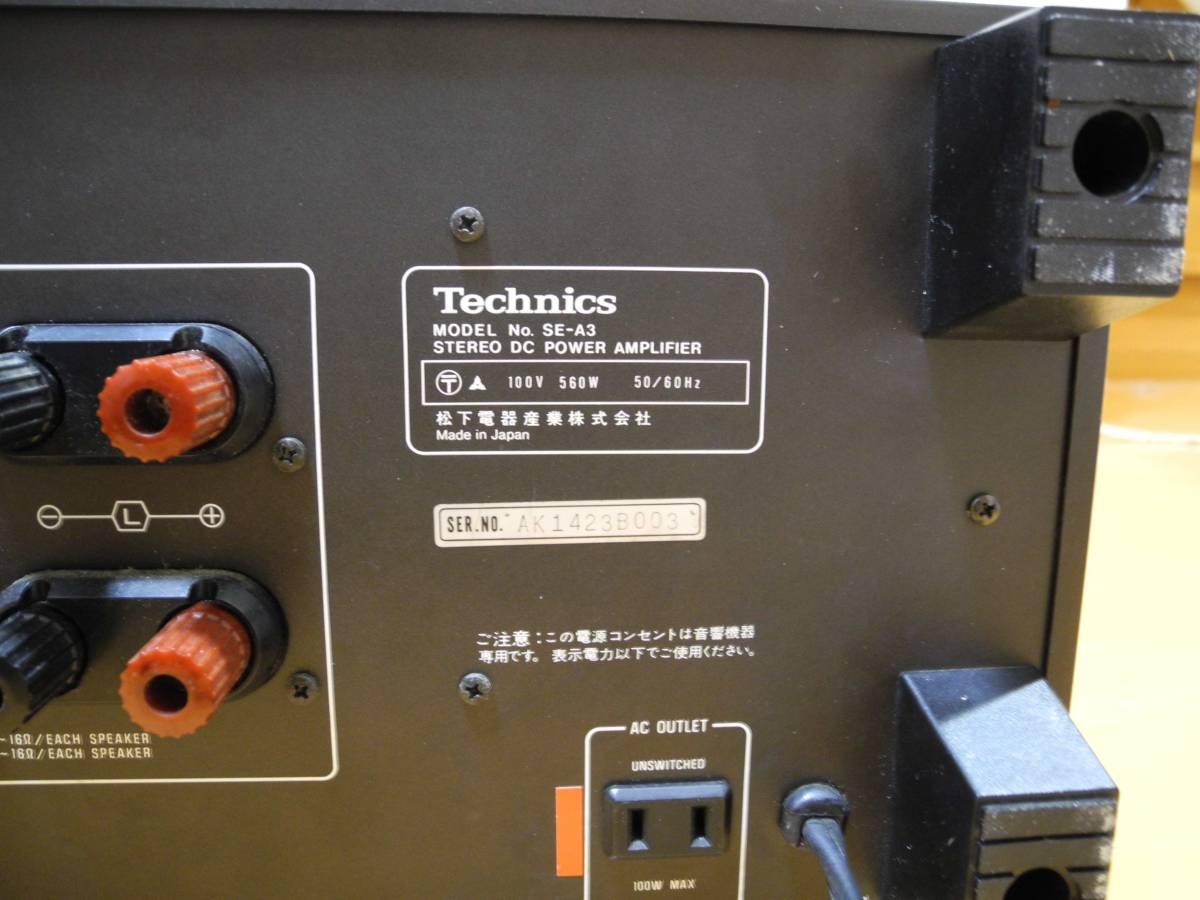 ★ジャンク品部品取りにどうぞ!Technics テクニクスパワーアンプ A-3 _画像8