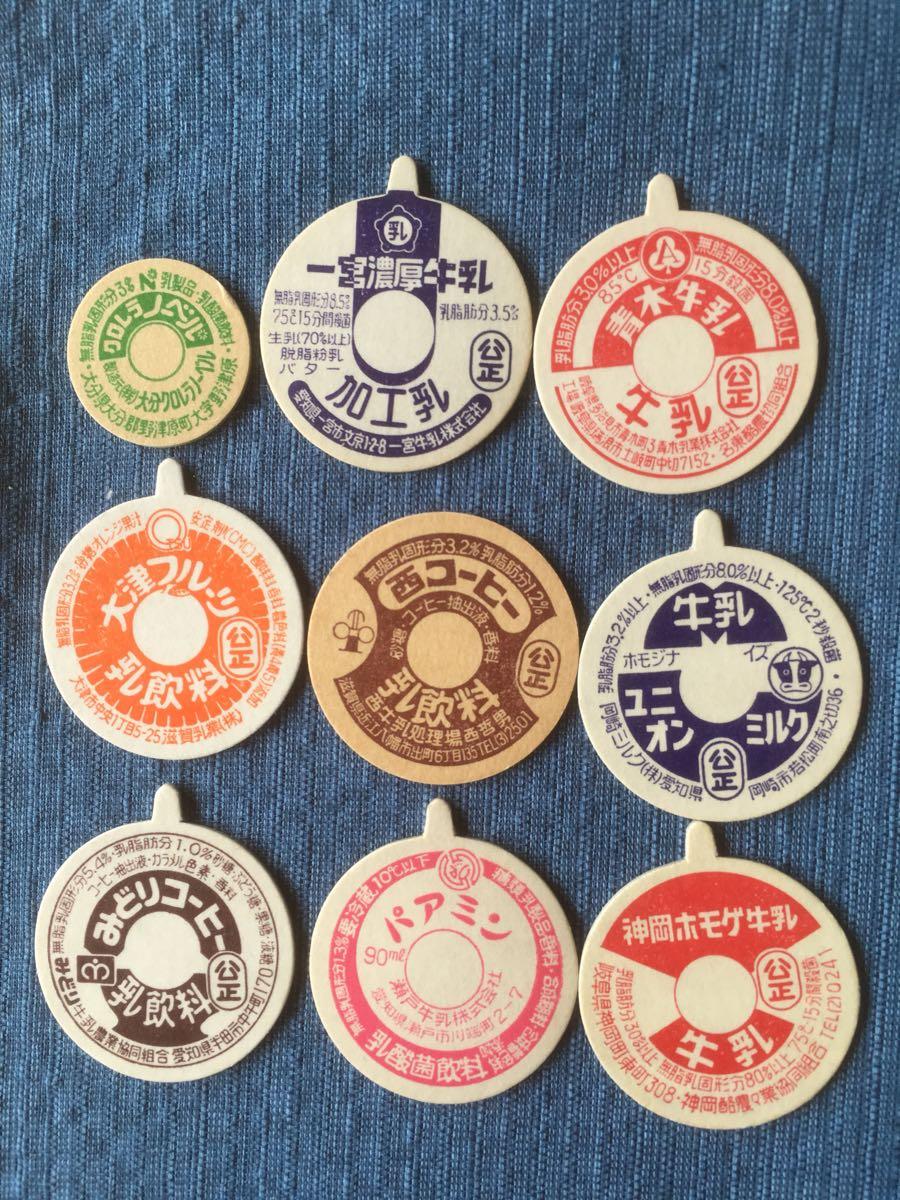昭和時代の牛乳キャップ未使用品9枚