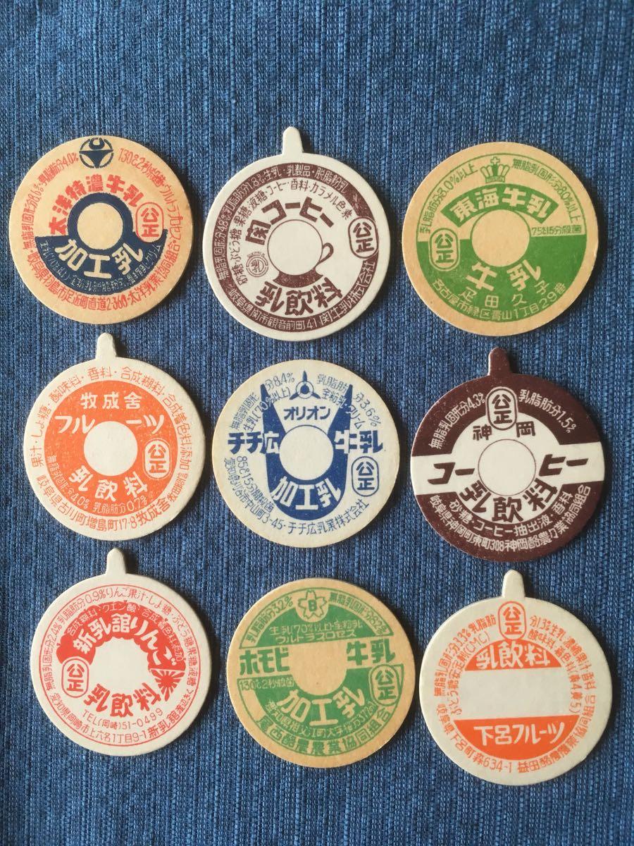 牛乳キャップ未使用品9枚 昭和の古いキャップ