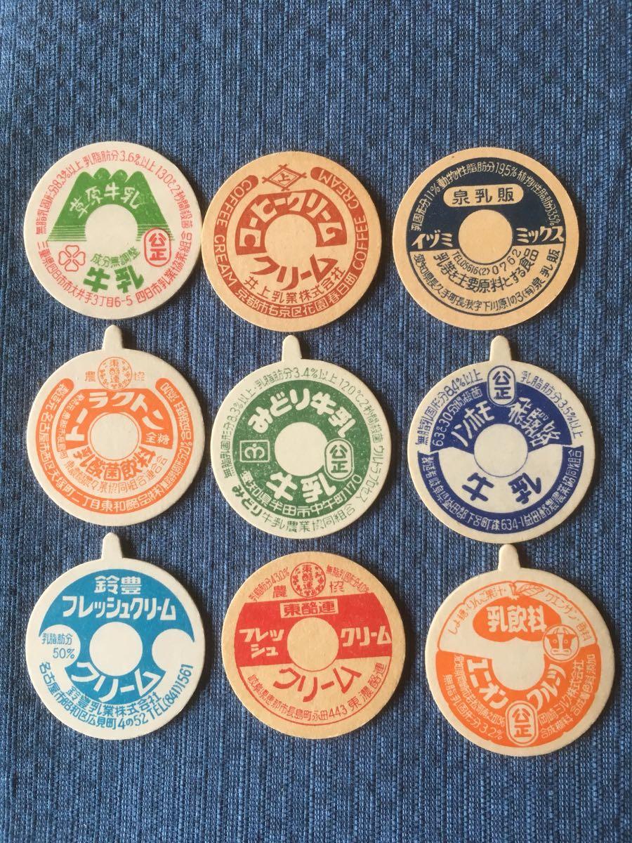 牛乳キャップ9枚未使用品 昭和の珍しいキャップ