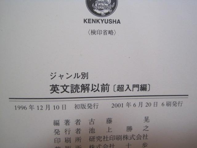 英文読解以前 超入門編 ジャンル別 研究社 河合塾講師 古藤晃 英語