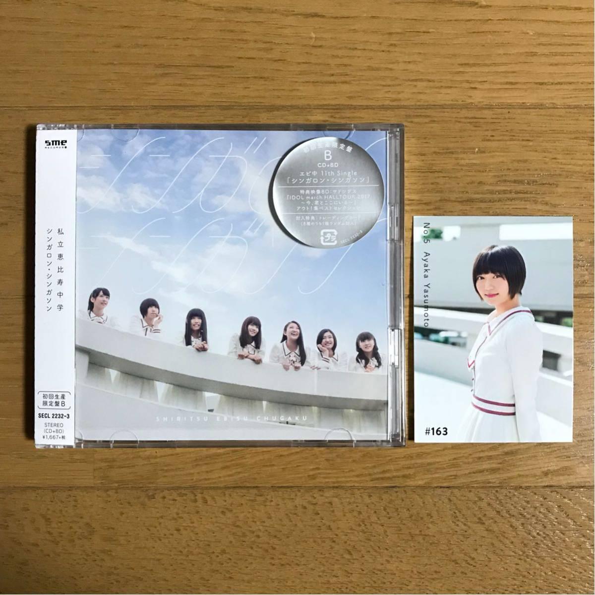 私立恵比寿中学 シンガロン・シンガソン 初回生産限定盤B CD+ Blu-ray 安本彩花 トレカ エビ中 Mrs. GREEN APPLE