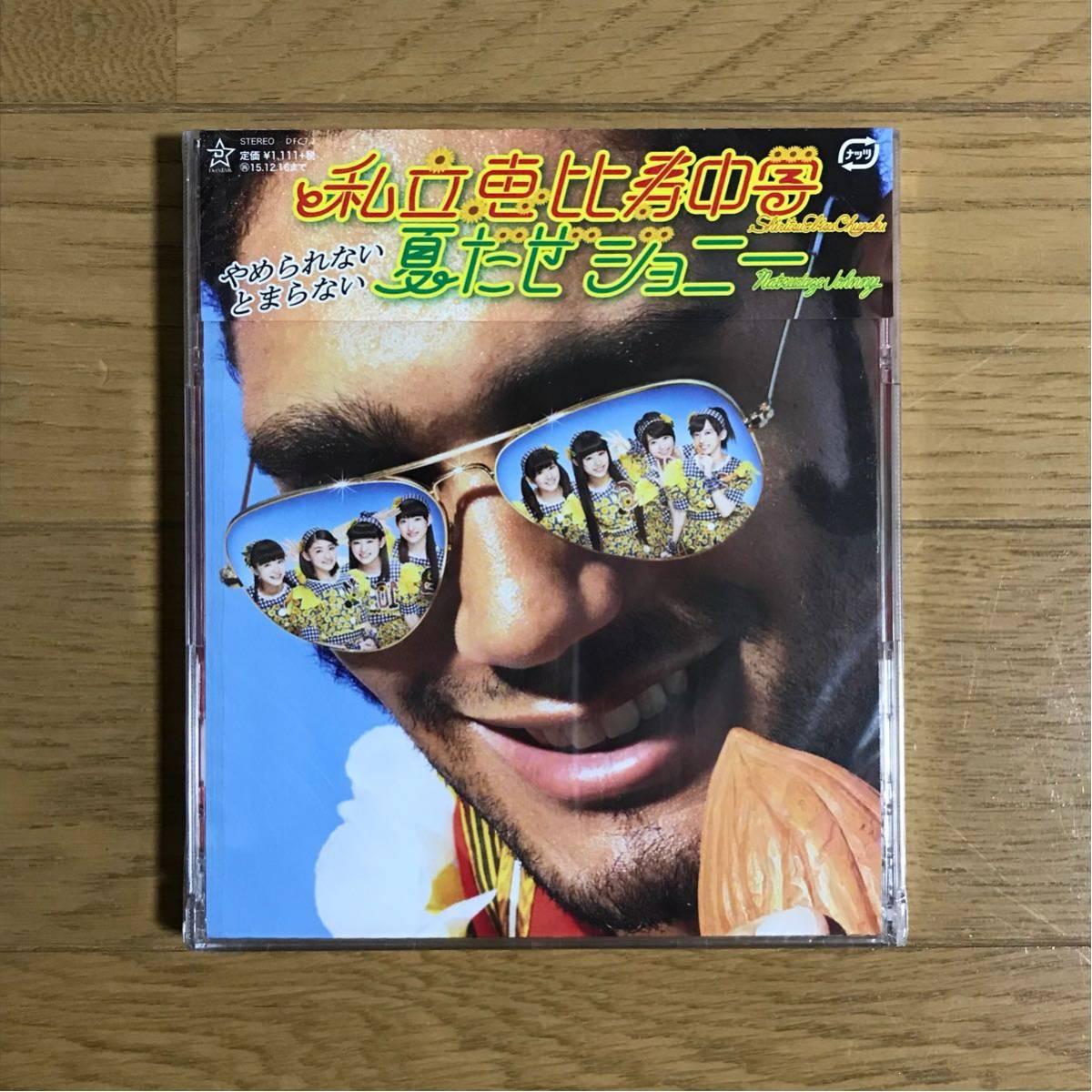 私立恵比寿中学 夏だぜジョニー ツアー会場限定盤 チャラン・ポ・ランタン