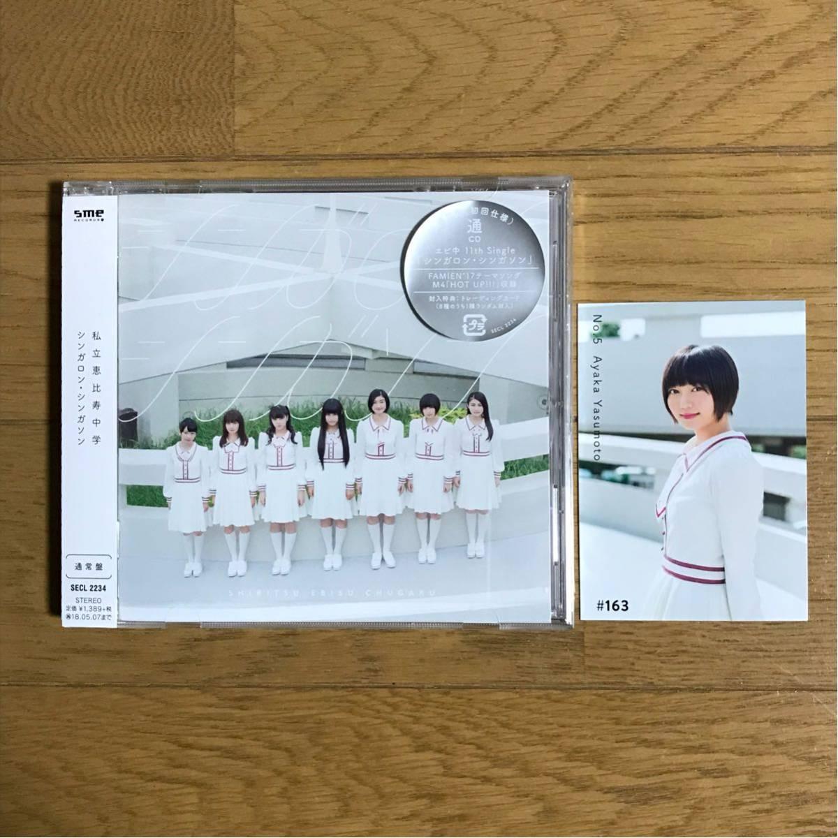 私立恵比寿中学 シンガロン・シンガソン 通常盤 CD 安本彩花 トレカ エビ中 Mrs. GREEN APPLE