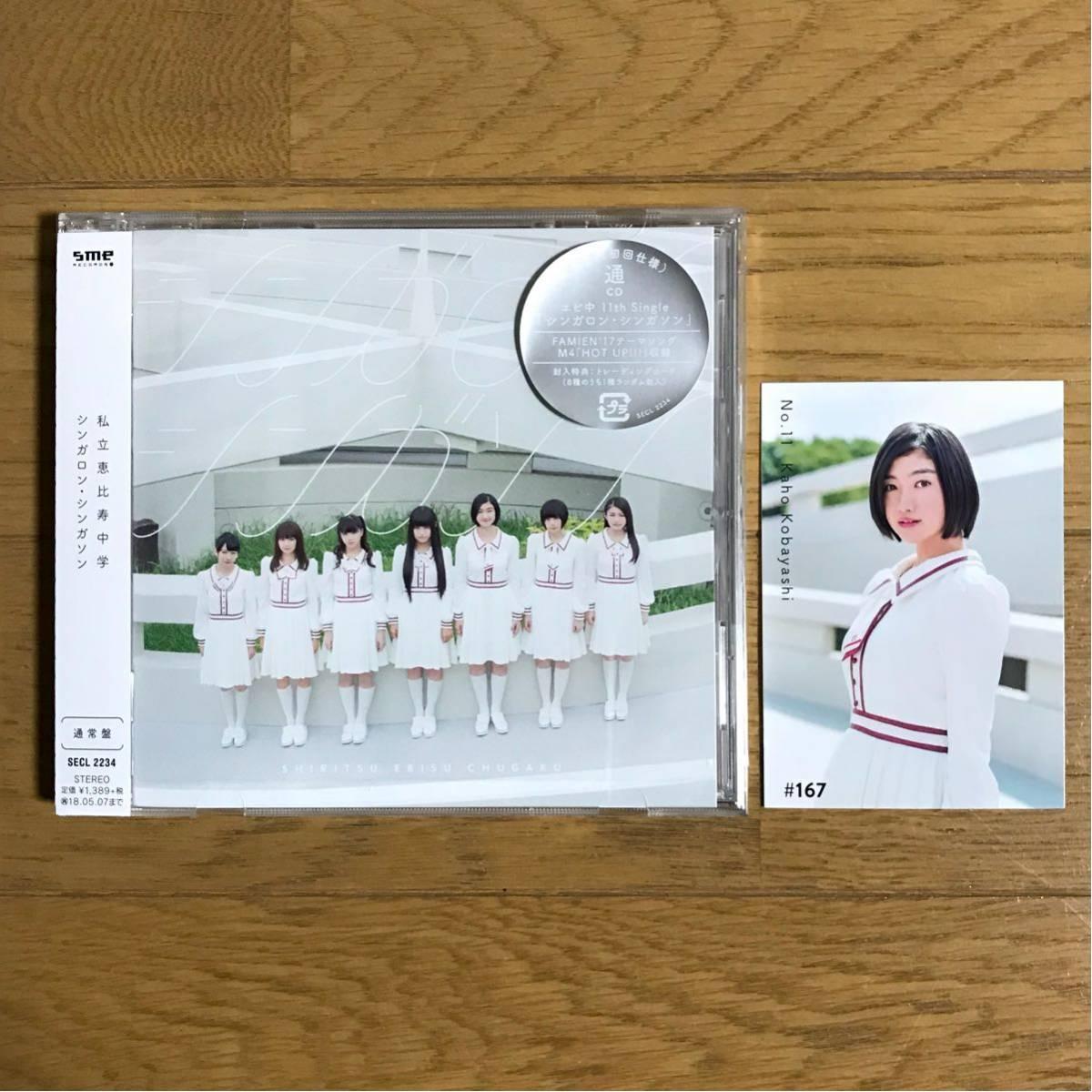私立恵比寿中学 シンガロン・シンガソン 通常盤 CD 小林歌穂 トレカ エビ中 Mrs. GREEN APPLE