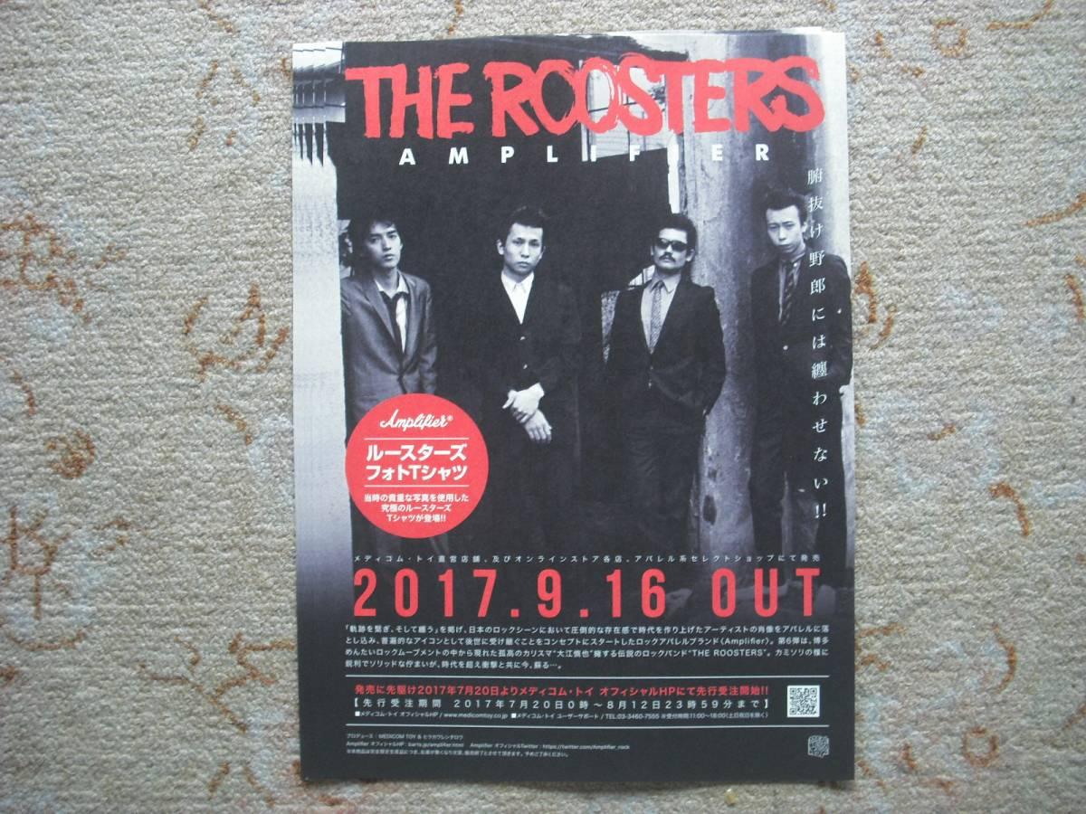 ルースターズ チラシ5枚 フリーペーパー フライヤー 大江慎也 花田裕之 めんたいロック ROOSTERS