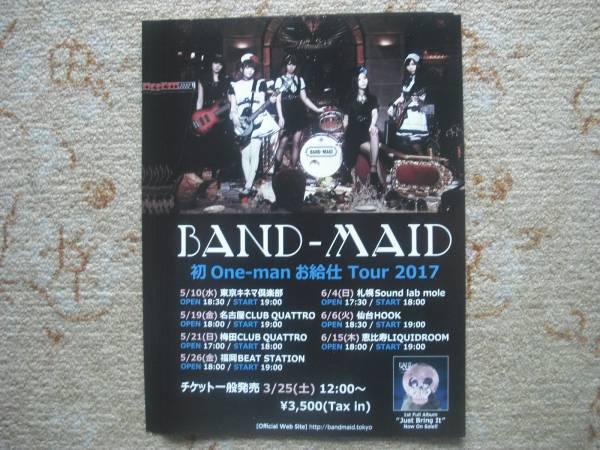 BAND-MAID フライヤー5枚 チラシ フリーペーパー バンドメイド