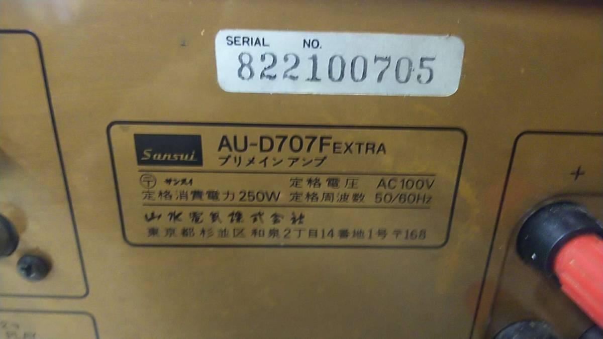 サンスイAU-D707F EXTRA通電ジャンク_画像5