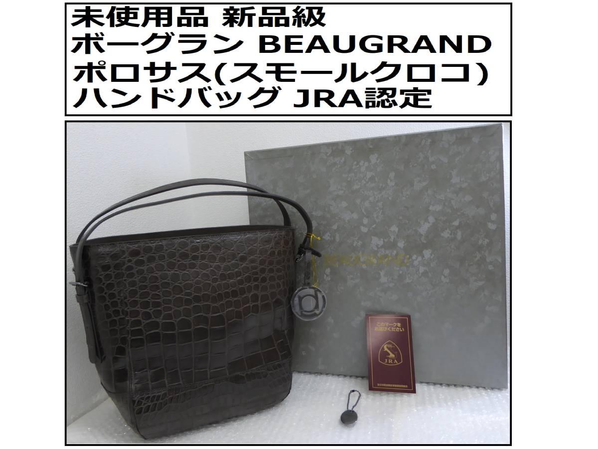 【新品級 未使用 超美品】【ボーグラン クロコ ハンドバッグ ポロサス (スモールクロコ)