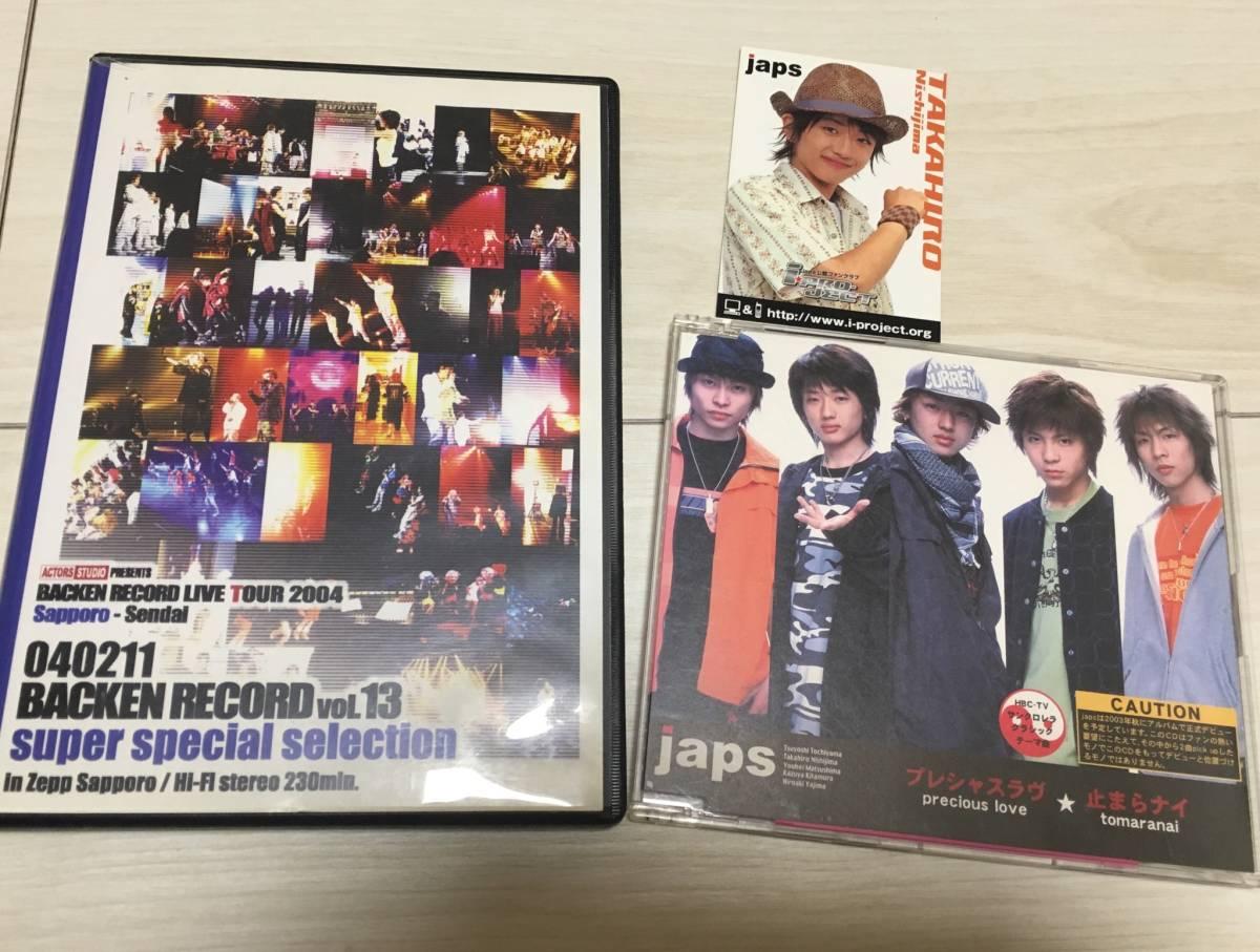 AAA 西島隆弘 にっしー DVD CD アクターズスタジオ SWAY 野替愁平 三浦春馬 ダイス 工藤大輝