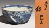 sasaki_kobijutsu - 叶松谷(造)祥瑞捻(しょんずいねじり)鉢 共箱 共布 菓子鉢 懐石 茶道具 未使用 現代工芸 古陶磁 菓子器 a0204