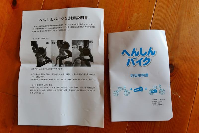 中古美品☆2歳からの子ども用自転車 「へんしんバイクS」☆バランスバイク☆_画像8
