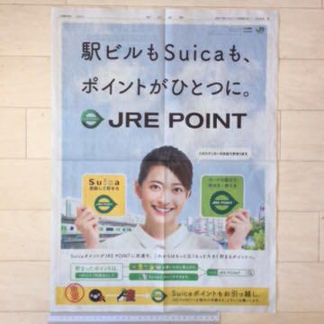 値下↓乙葉 JRE POINT 朝日新聞広告紙面171205_画像2