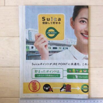 値下↓乙葉 JRE POINT 朝日新聞広告紙面171205_画像3