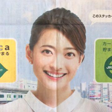 値下↓乙葉 JRE POINT 朝日新聞広告紙面171205_画像1