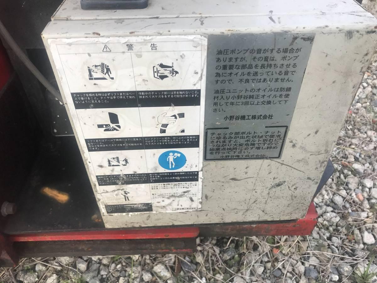 「格安 早勝 タイヤチェンジャー 小野谷機工 BIG MASTER OR-607TA (タイヤチェンジャー)」の画像