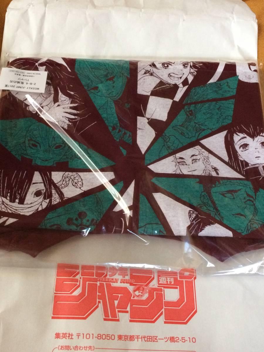 懸賞当選品 抽プレ 週刊少年ジャンプ 『鬼滅の刃』Tシャツ 未開封新品