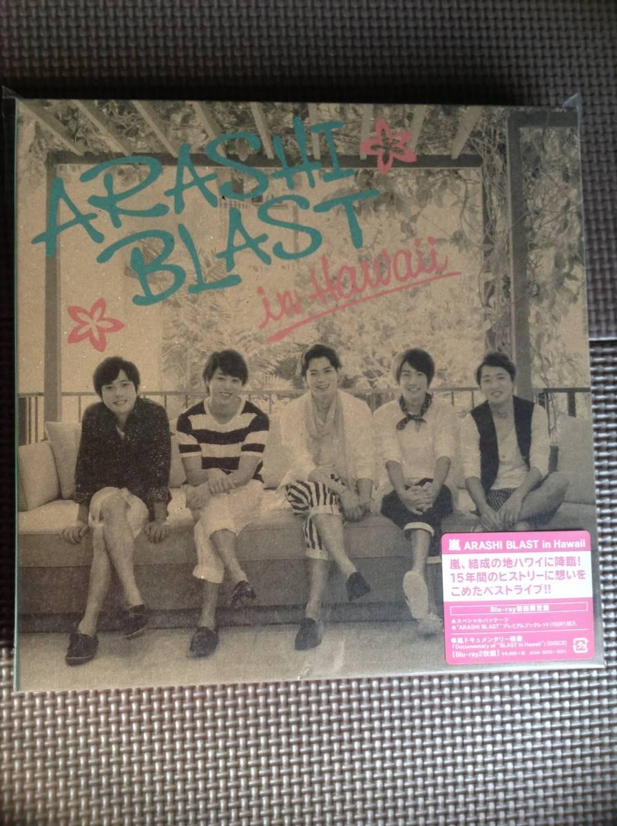 嵐 Blu-ray「ARASHI BLAST in Hawaii」 初回限定盤 新品未開封
