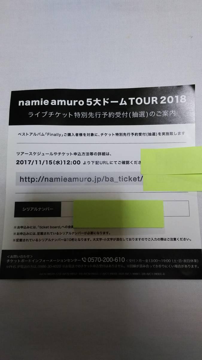 安室奈美恵 5代ドームツアー アルバムFinally封入 先行抽選予約 シリアルナンバー 1枚
