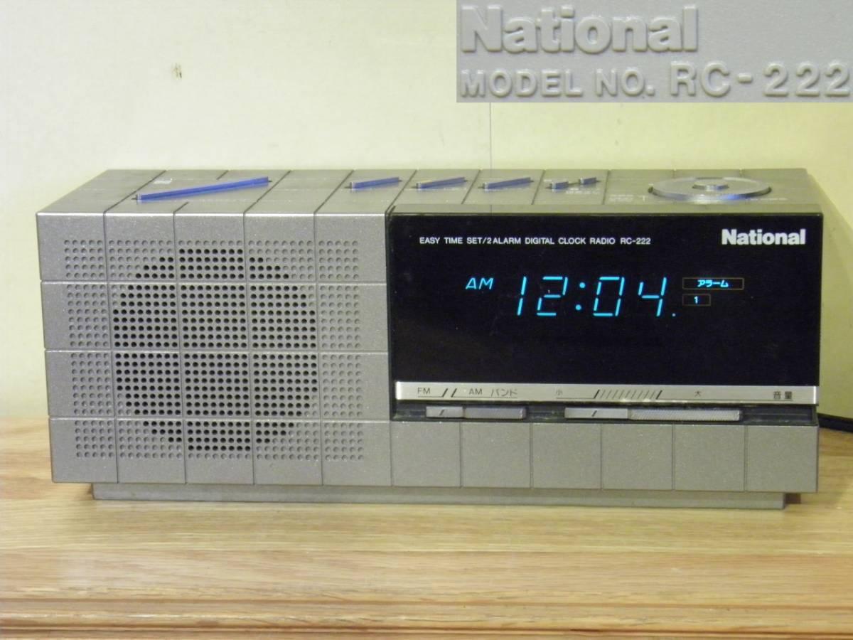 ナショナル クロックラジオ RC-222 National 目覚まし時計 デジタル時計 置時計 ビンテージラジオ アラームラジオ