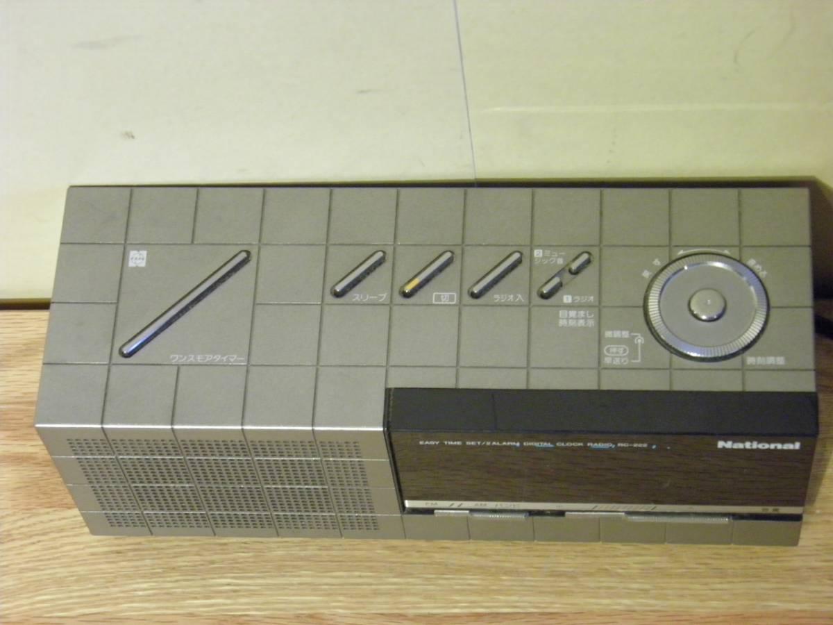 ナショナル クロックラジオ RC-222 National 目覚まし時計 デジタル時計 置時計 ビンテージラジオ アラームラジオ_画像2