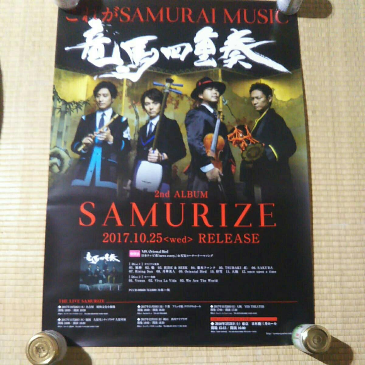 竜馬四重奏 SAMURIZE ポスター