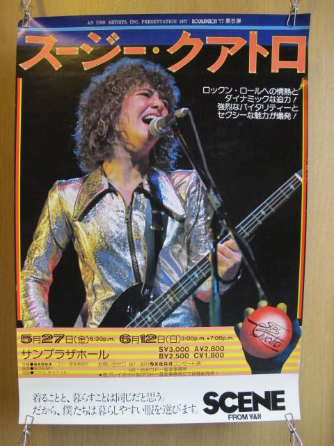 スージー・クアトロ ハードロック ポスター 来日コンサート 検索:歌手 ミュージシャン レコード販促品 70年代 海外 ベーシスト van scene