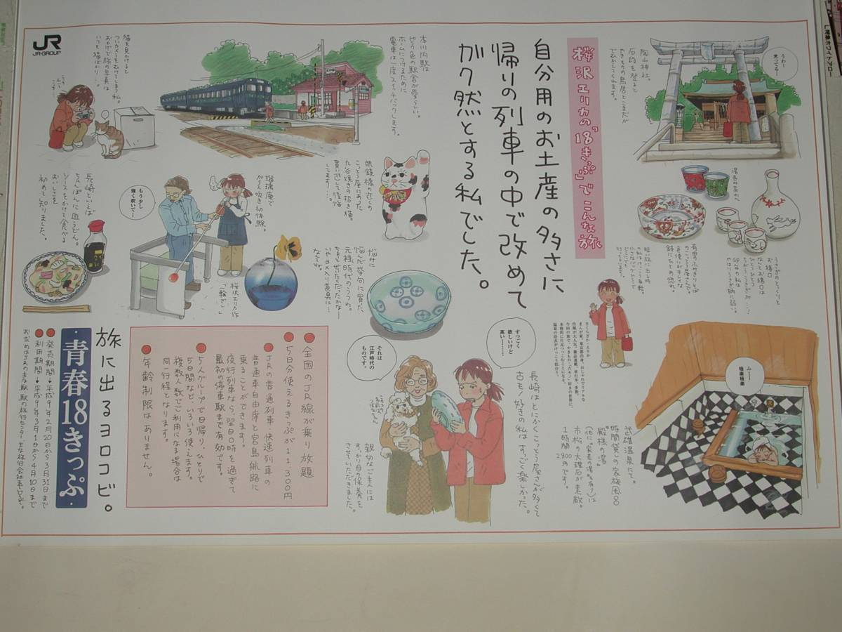 青春18きっぷ 列車内中吊り下げポスター 平成9年春 桜沢エリカ
