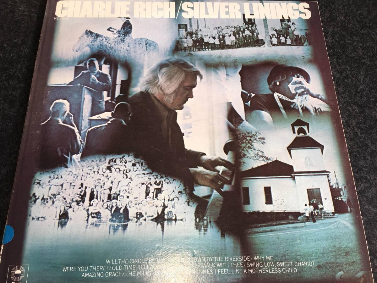LPレコード●チャーリーリッチCHARLIE RICH / SILVER LININGS_画像1