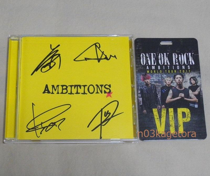 【ワンオクロック】ONE OK ROCK AMBITIONS WORLD TOUR 2017 VIP席特典 直筆サイン入りCD、VIPバックステージ パス