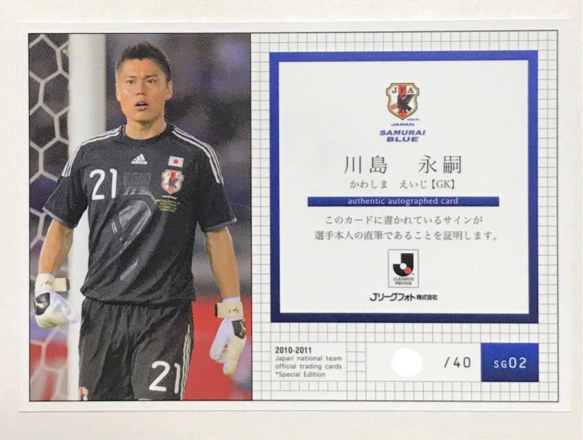 2010-11 サッカー日本代表 SE 川島永嗣 40枚限定 直筆サインカード_画像2