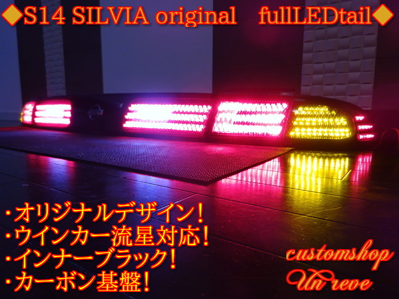Silvia S14 full LED tail   star black New Year (Spring) sale