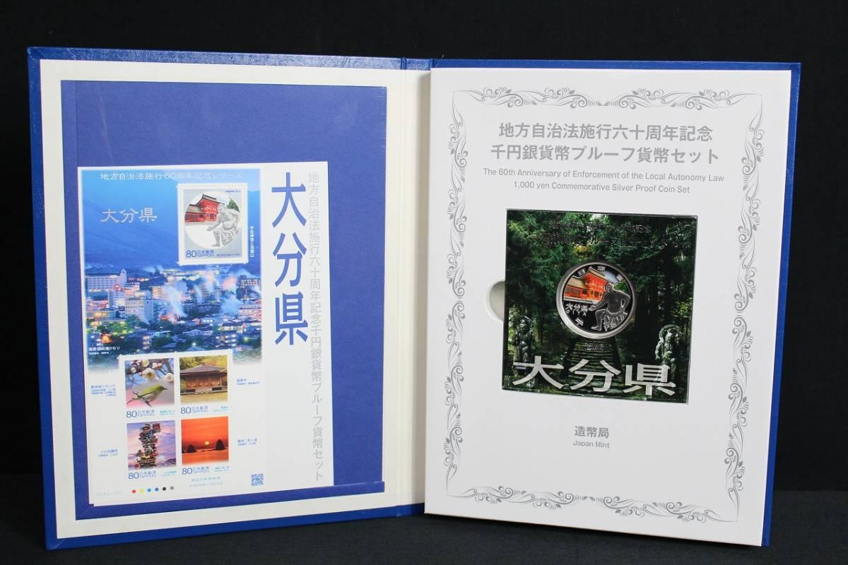 6bEX11209 地方自治法施行60周年 千円銀貨 プルーフ 大分県 Bセット