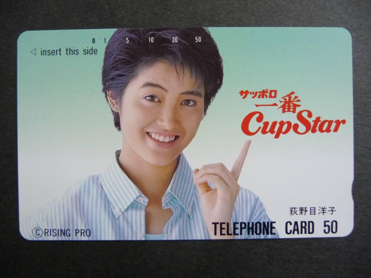 ◆未使用◆テレホンカード◆50度数◆荻野目洋子◆サッポロ一番◆