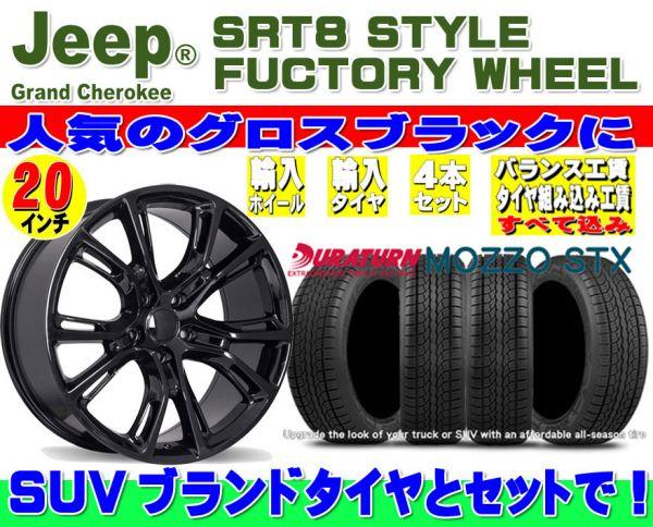 《送料無料》JEEP グランドチェロキーSRT8モデル 20インチ 9Jリム ツヤありブラック+265/50R20タイヤセット_画像1