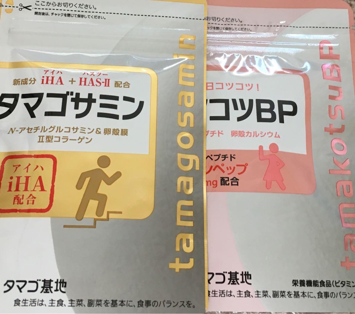 即決 ファーマフーズ タマゴサミン&タマコツBP 2袋 セット サプリメント