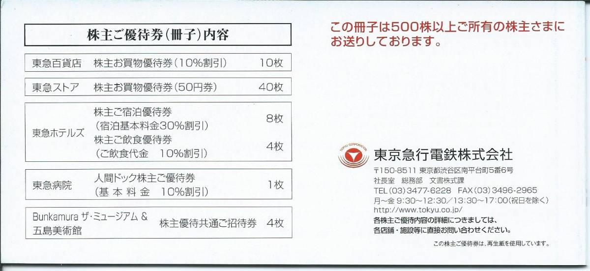 最新☆東急電鉄株主株主優待券 1冊 期限2018年5月31日_画像2