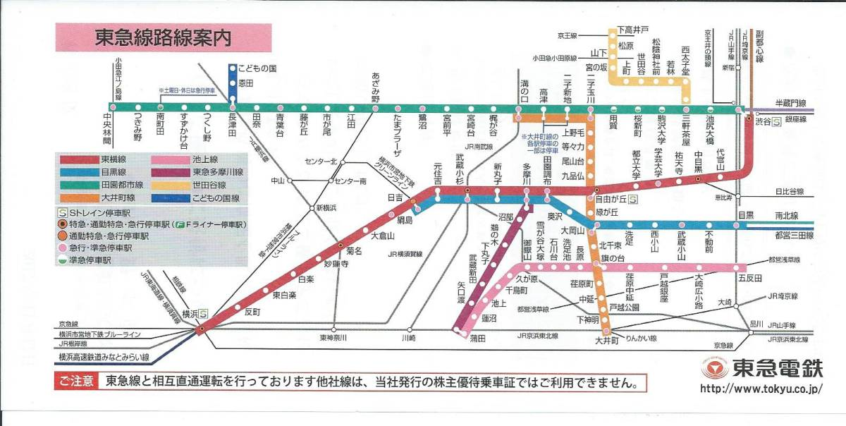 最新☆東急電鉄 電車・バス株主優待乗車証 15枚 期限2018年5月31日_画像2