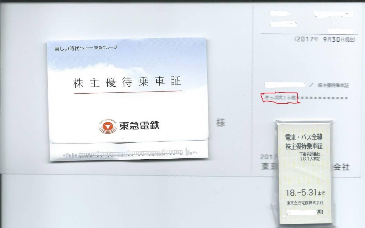 最新☆東急電鉄 電車・バス株主優待乗車証 15枚 期限2018年5月31日