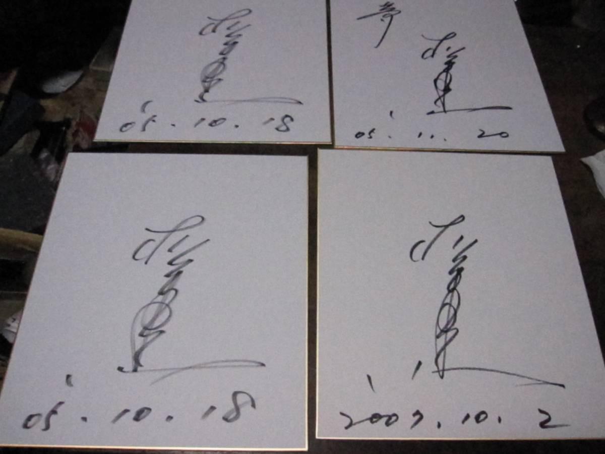 松平健 直筆サイン色紙4枚